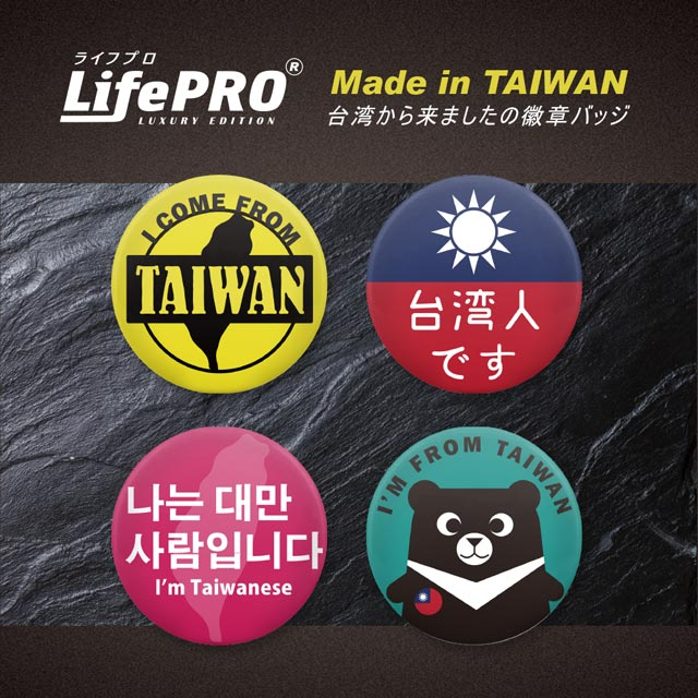 【LifePRO】台灣丟係熊讚-胸章(4入組)