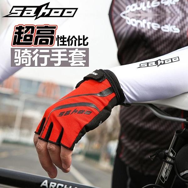 騎行手套自行車手套夏季半指短指騎行男女款單車山地車裝備【快速出貨】