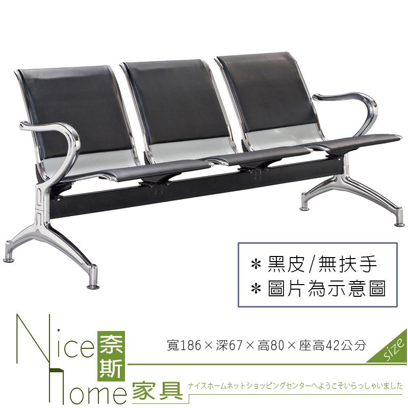 奈斯家具nice438-07-ho 三人座排椅(a28)/無扶手