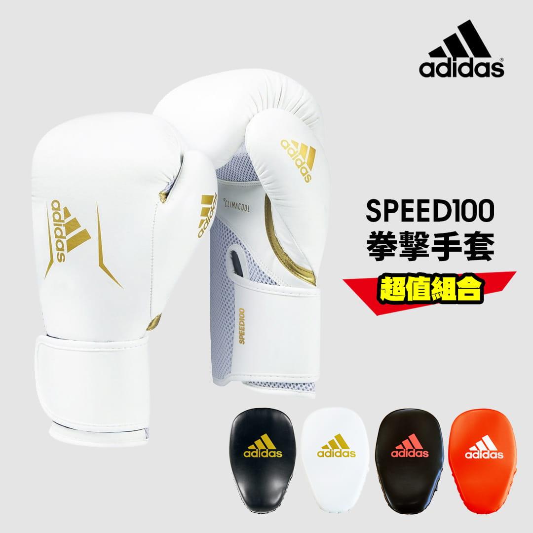 adidas SPEED100 拳擊手套超值組合 白金(拳擊手套+拳擊手靶)