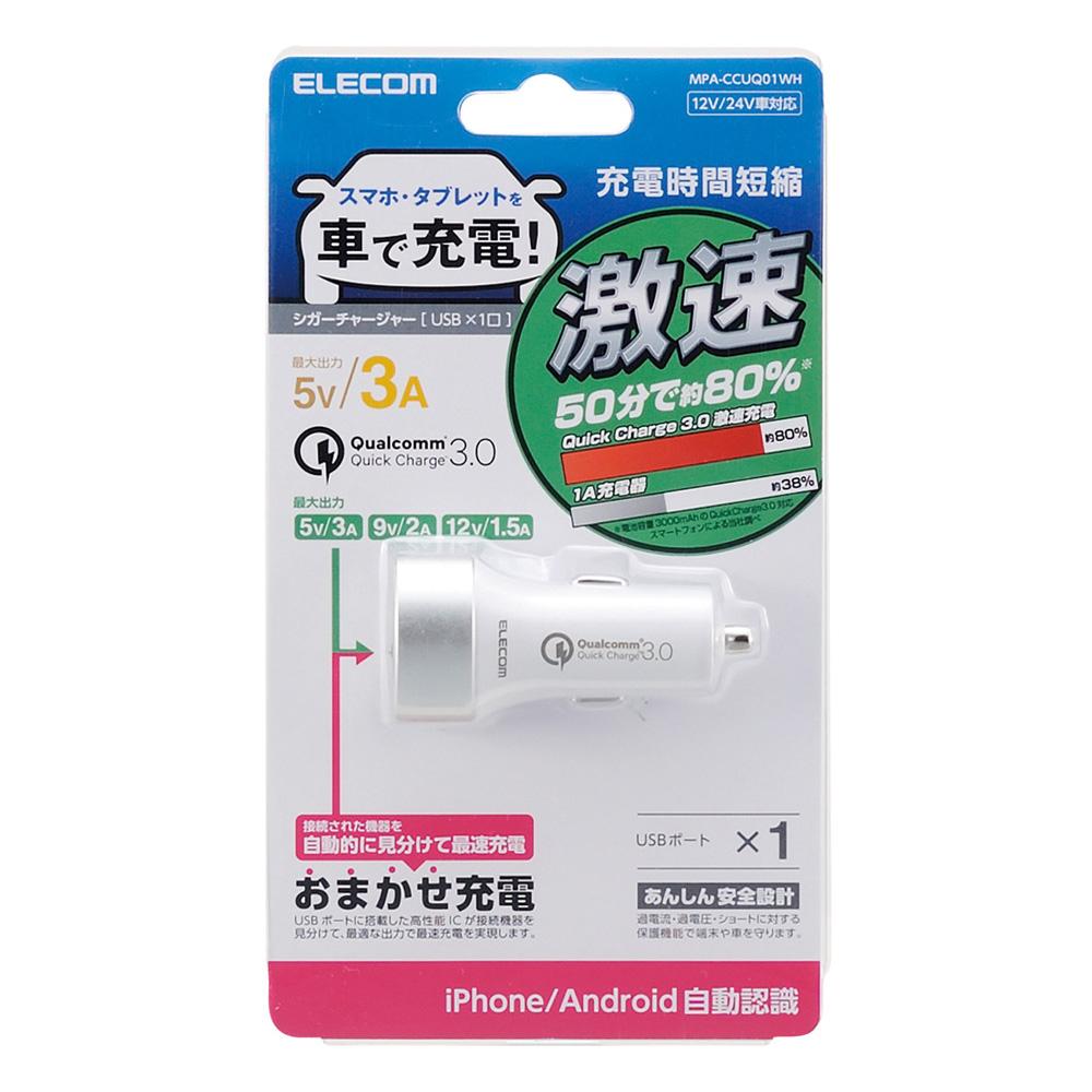 ELECOM 激速3A自動識別充電器 車充/白色