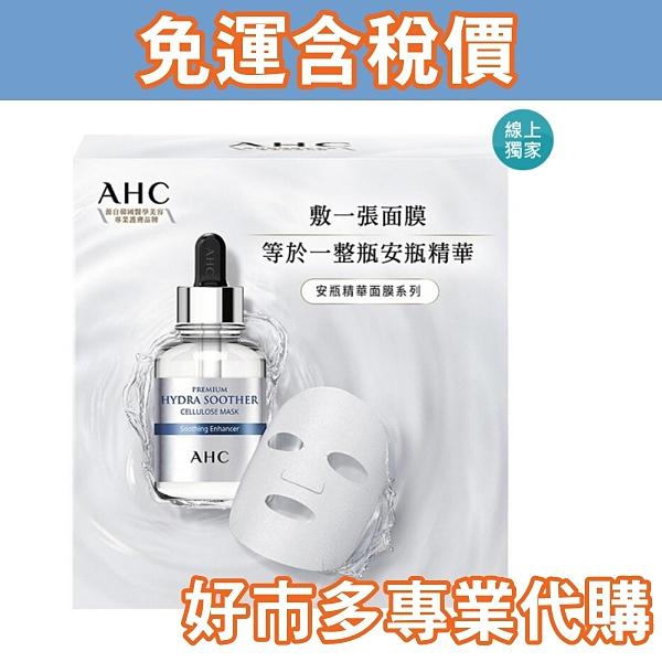 【免運費】【好市多專業代購】 韓國熱銷 AHC安瓶玻尿酸面膜30入限定組