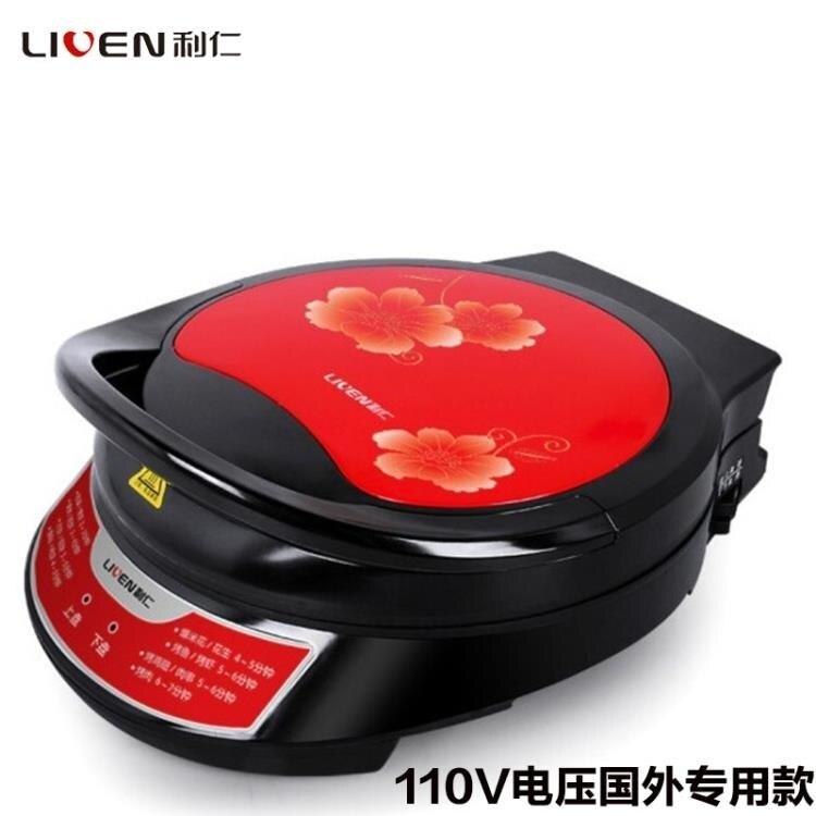 利仁LRT-326C國外專用電餅鐺110V 煎烙餅機燒烤鍋船用披薩蛋糕機