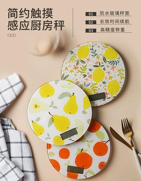 廚房電子秤 廚房電子秤 家用小型迷你烘焙工具稱食物稱重器精準便攜
