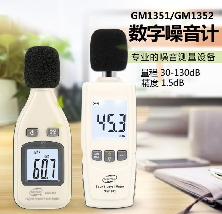 分貝儀 分貝檢測儀 標智噪音儀GM1351 高精度分貝儀 家用環境噪音測試儀 分貝測量儀