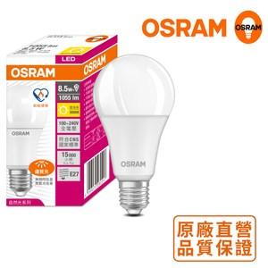 歐司朗8.5W LED超廣角LED燈泡-節能版-10入組黃光