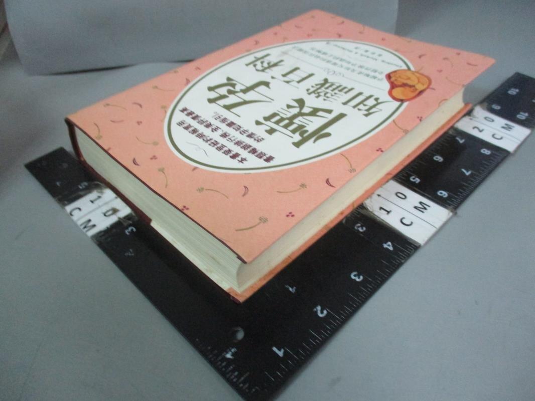 【書寶二手書T2/保健_GAB】懷孕知識百科_張彩銀