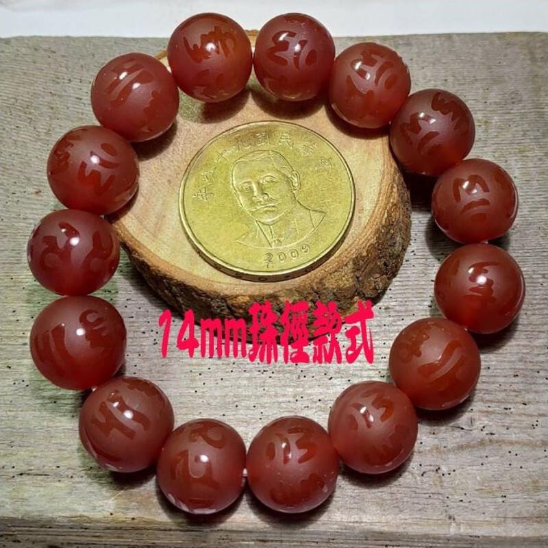 開光天然紅瑪瑙六字大明咒觀音心咒手環(14mm珠款)