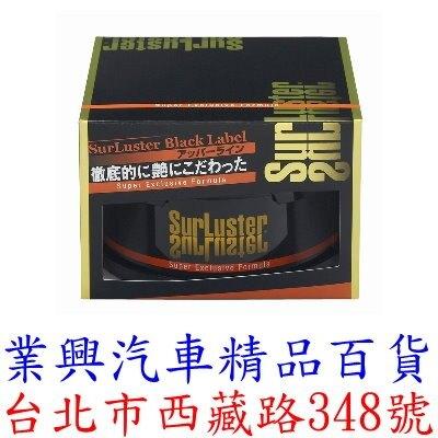 日本 SurLuster 極致光澤高濃度巴西棕櫚腊 天然巴西棕櫚蠟 (XSL-B-03)