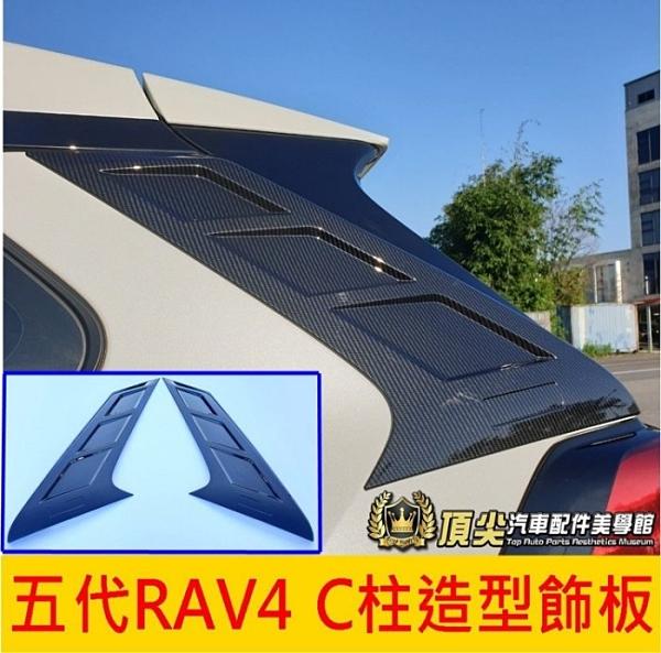 TOYOTA豐田【五代RAV4 C柱造型飾板】卡夢配件 飾板 C柱兩側飾條 尾門飾板 車身保護貼
