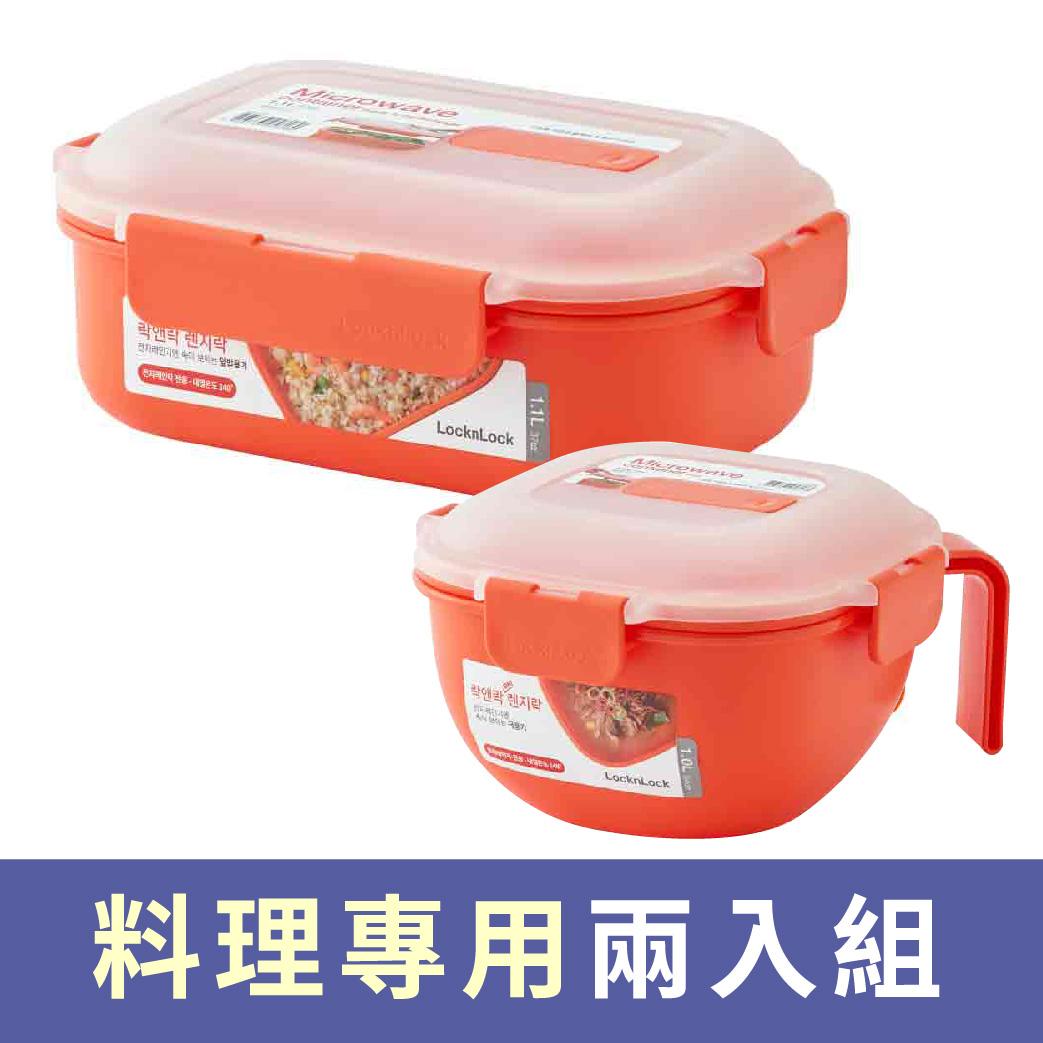 [樂扣樂扣] 可蒸可煮PP微波專用保鮮盒料理專用兩入組 (湯碗1L+長方形1L)