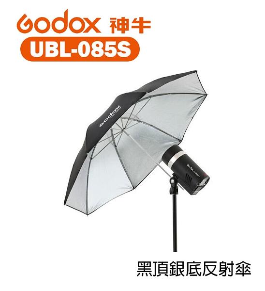 【EC數位】GODOX 神牛 UBL-085S 85cm 外黑內銀 反射傘 柔光傘 適用 AD300Pro 婚禮攝影 人像拍攝