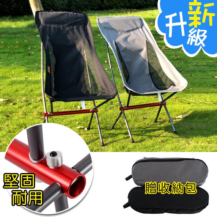 加高月亮椅(贈收納袋) 超輕量鋁合金 承重佳