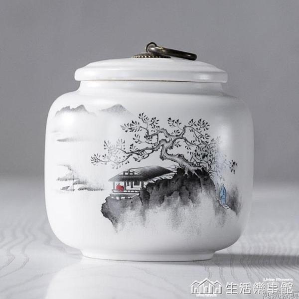 茶葉罐陶瓷大號半斤裝儲存罐密封罐普洱紅茶綠茶茶罐包裝 生活樂事館