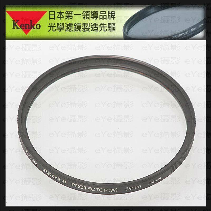 【eYe攝影】日本 Kenko PRO1D PROTECTOR(W) 77mm MRC UV保護鏡 薄框 多層膜