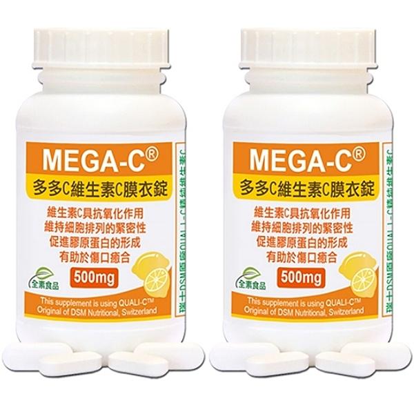 多多C高單位維生素C膜衣錠(100錠X2瓶)優惠組【赫而司】