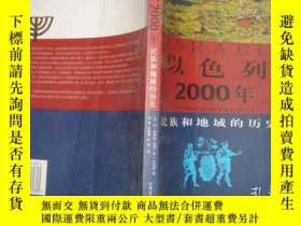 二手書博民逛書店罕見以色列2000年:民族和地域的歷史Y3848 (以)丹巴哈特