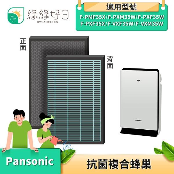綠綠好日 複合型 抗菌 HEPA 濾芯 濾網 適 Panasonic 國際牌 F-PXF35W PXM35W VXM35W 空氣清淨機