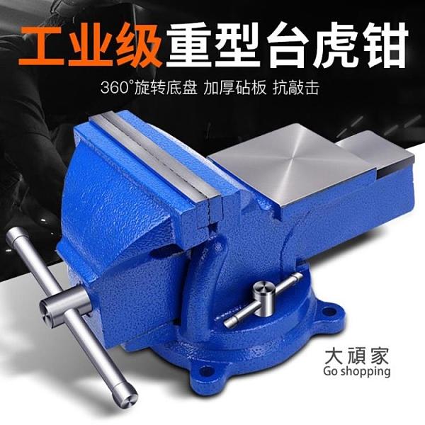 台鉗 重型台虎鉗平口鉗多功能工業級台虎夾鉗虎鉗台精密平口鉗桌虎台鉗