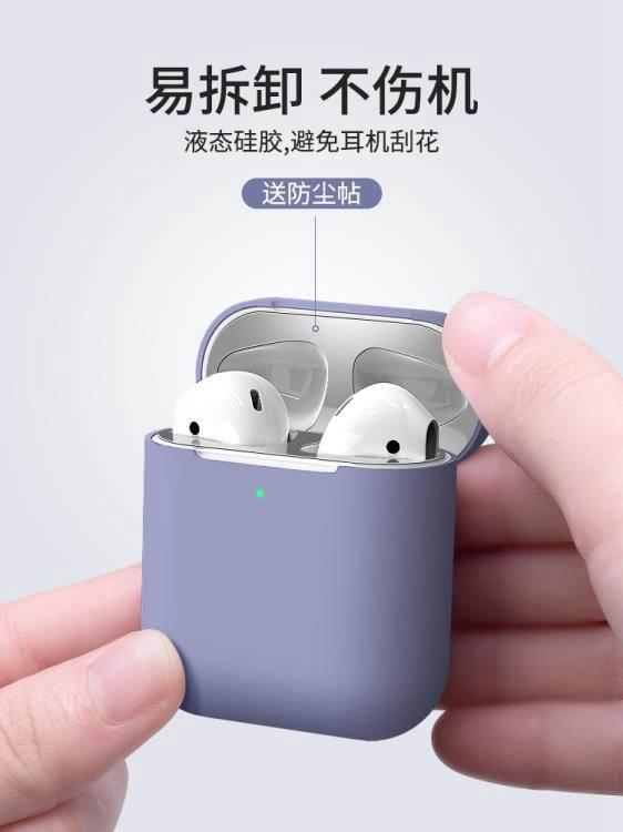耳機套 AirPods保護套airpods2代新款液態硅膠耳機套軟殼超薄全包防摔蘋果無線藍芽