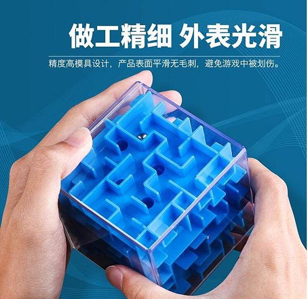 3D立體迷宮魔方馬卡龍色兒童益智玩具智力開發動腦玩具 【全館免運】