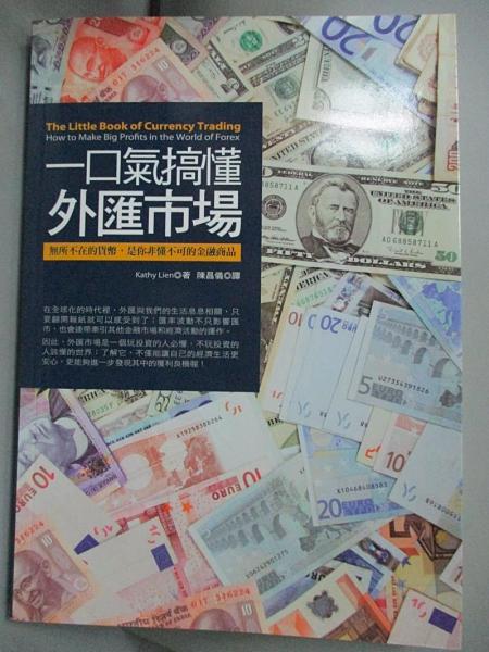 【書寶二手書T2/財經企管_GU2】一口氣搞懂外匯市場_凱西‧連恩