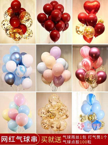氣球 婚禮結婚氣球婚房布置套裝網紅汽球馬卡龍生日開業訂婚慶場景裝飾