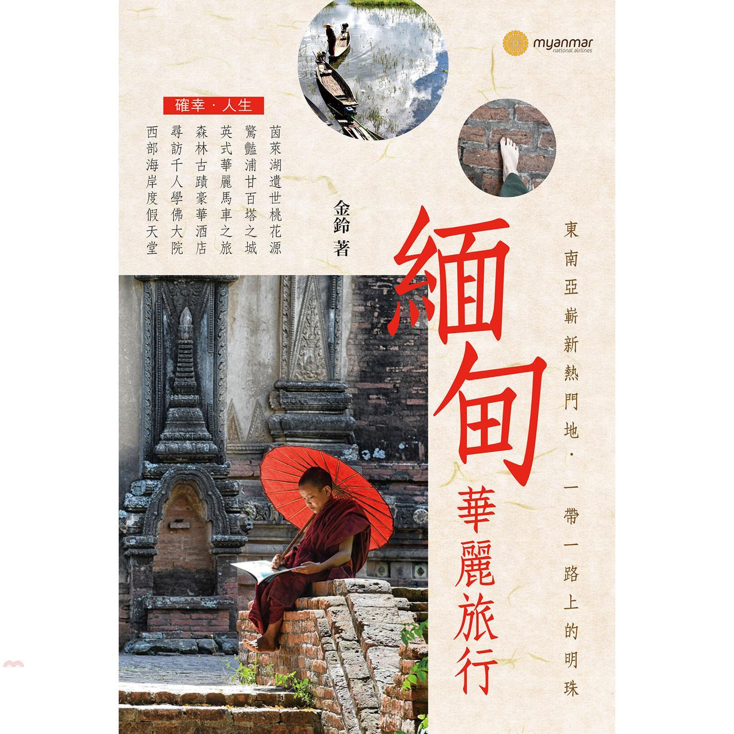 《知出版有限公司》緬甸華麗旅行[79折]