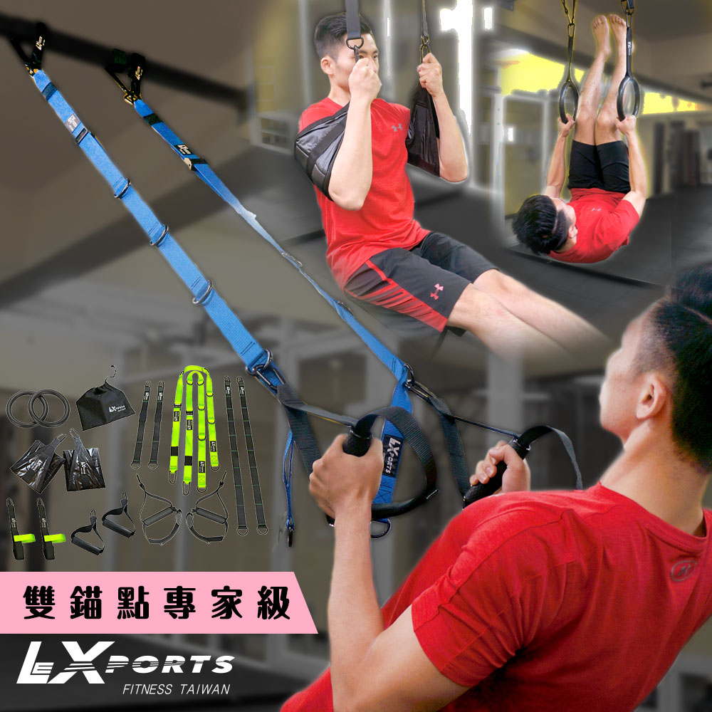 LEXPORTS 阻力式懸吊訓練繩 (雙錨點專家級)TH-ES(懸吊核心/門扣拉繩/門擋/懸吊運動/懸浮訓練)