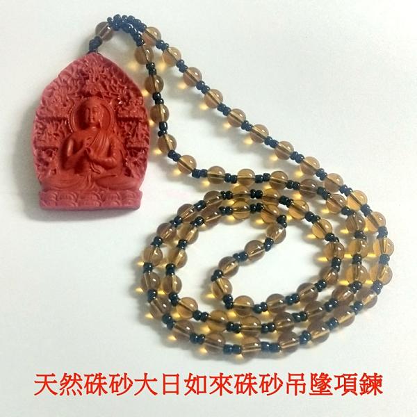 開光大日如來毗盧遮那佛天然硃砂琉璃項鍊