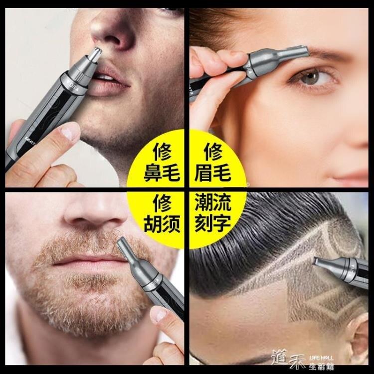 德國工藝電動鼻毛修剪器男用剃鼻毛器女士去刮鼻毛剪刀不充電  【快速出貨】【99購物節】