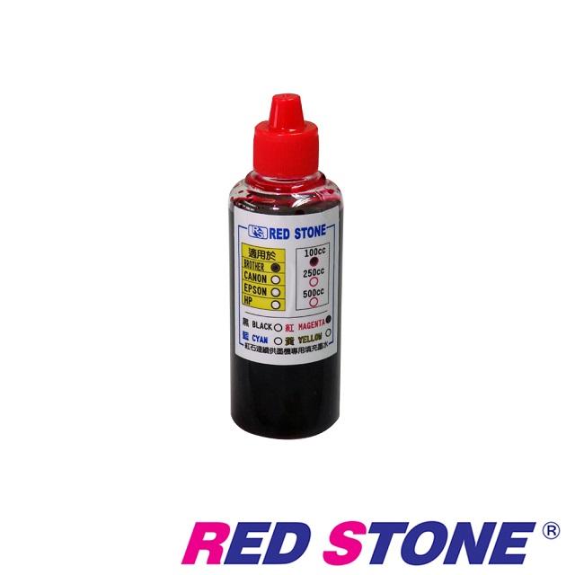 RED STONE for BROTHER連續供墨機專用填充墨水100CC(紅色)