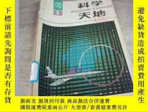 二手書博民逛書店罕見科學天地1980-1-3Y154919 出版1980