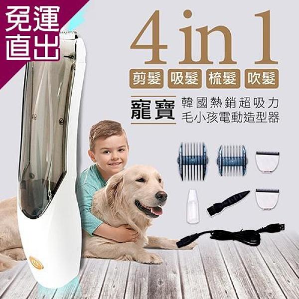 寵寶 韓國熱銷超吸力毛小孩電動造型器 247g【免運直出】
