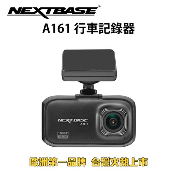 NEXTBASE A161【送32G U1+拭鏡布 Sony Starvis 星光夜視 TS碼流 H.265】行車記錄器