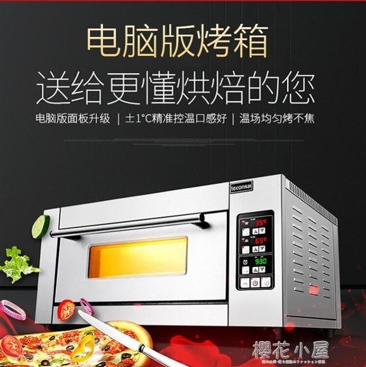 樂創烤箱商用一層一盤蛋糕面包披薩烘爐單層烤爐大容量商用電烤箱