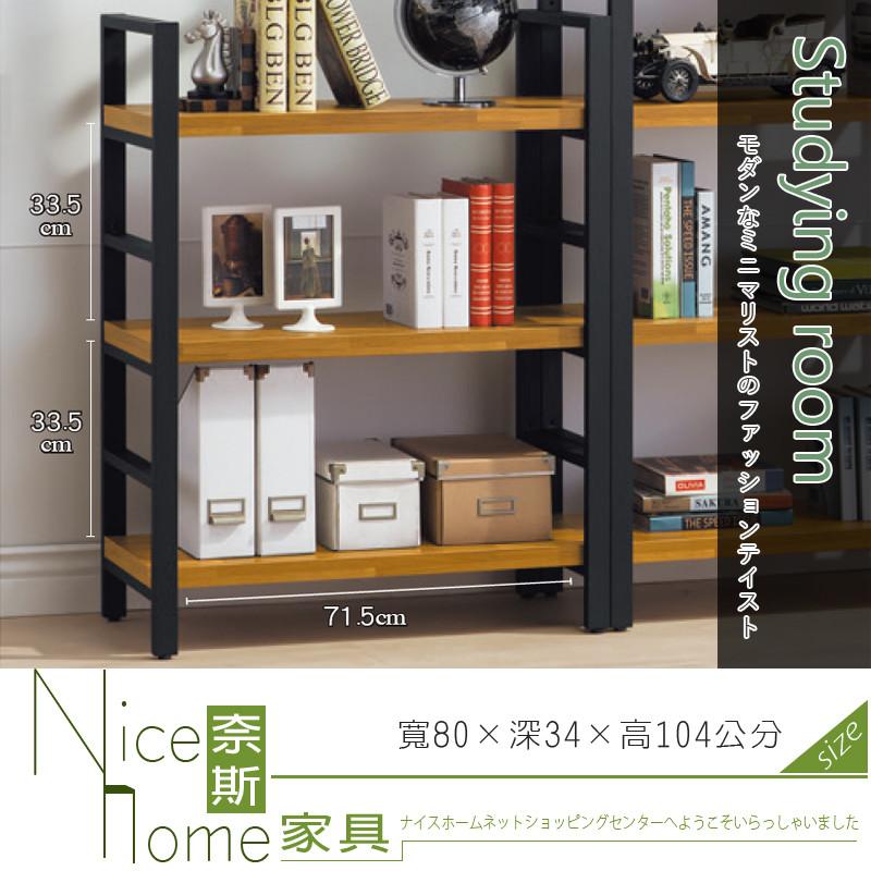 奈斯家具nice217-5-hl 工業風木心板低書架/217