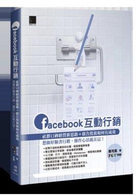 益大資訊~Facebook 互動行銷:社群口碑經營新思路+廣告投放如何有成效,想做好臉書行銷,操作心法就在這!