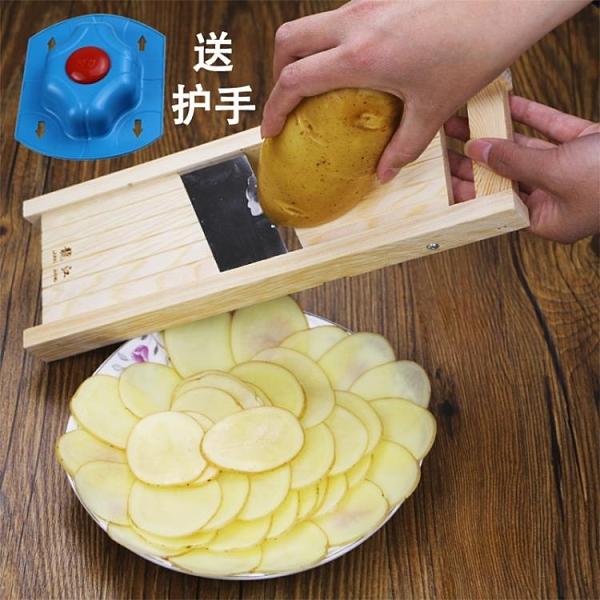 土豆片切片器土豆刨片器切菜神器可調節切片厚度燒烤洋芋紅薯切片 設計師生活