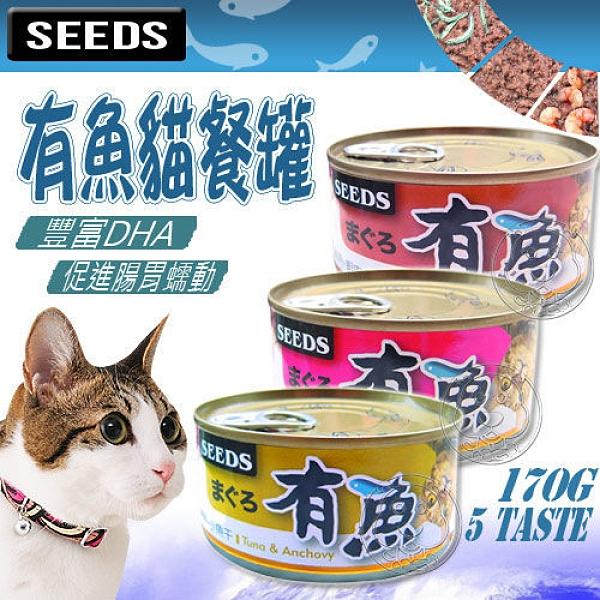 【培菓幸福寵物專營店】聖萊西Seeds》有魚貓餐罐貓罐-170g(超取限48罐)