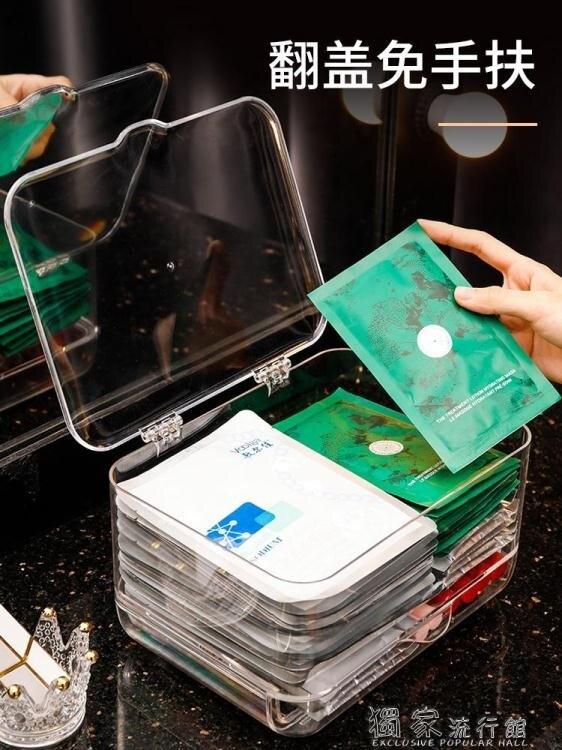 桌面收納面膜收納盒防塵透明帶蓋桌面宿舍神 免運