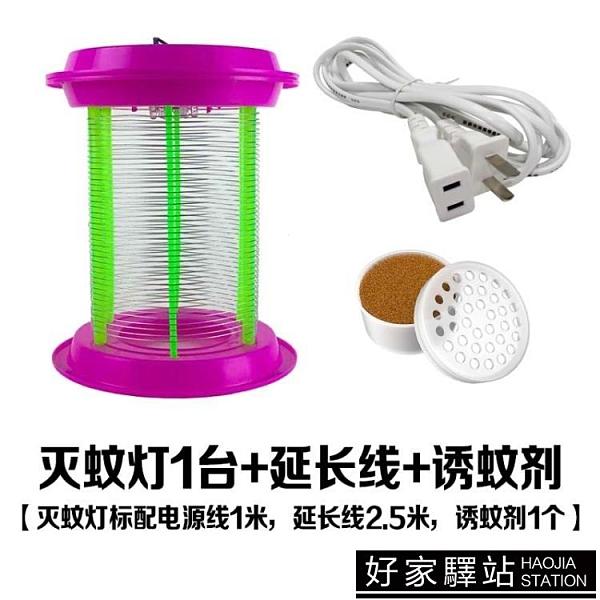 光催化滅蚊燈殺蚊燈插電殺蟲燈家用一掃光養殖場日本抖音滅蚊神器