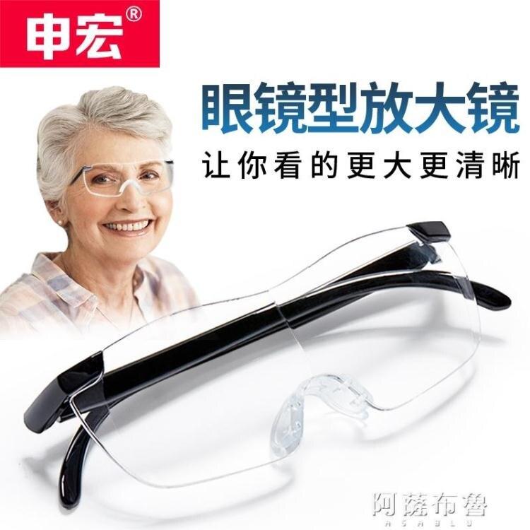 放大鏡 申宏老人眼鏡型頭戴式放大鏡高清看書手機閱讀維修3倍20高倍老年人 阿薩布魯 現貨快出 新年狂歡85折鉅惠