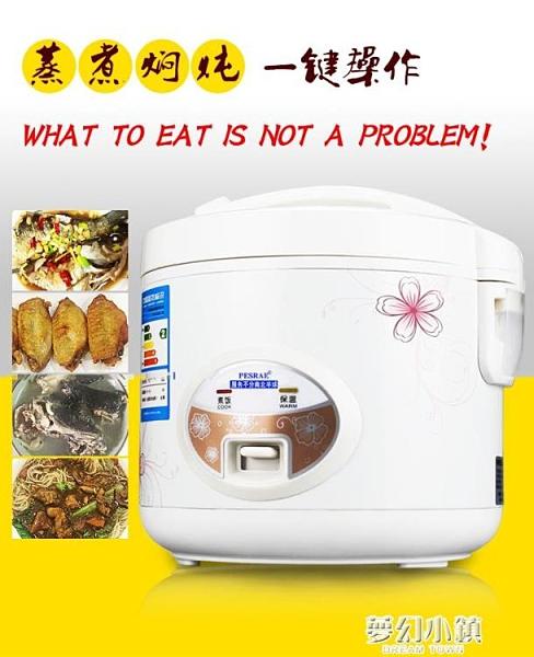 半球型迷你电饭煲家用老式小型电饭锅多功能1-2-3人煮饭锅5升ATF 雙十二購物節