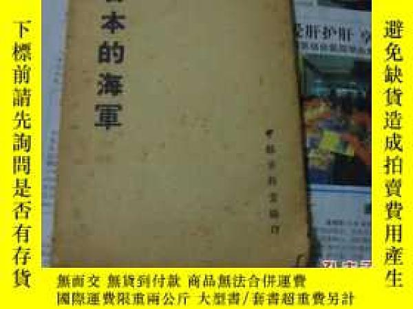 二手書博民逛書店民國版罕見日本的海軍Y13244 申報資料室編印 申報資料室編印
