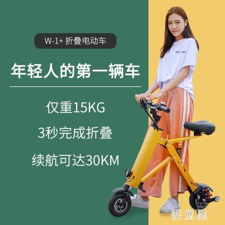 【好物推薦】成人超輕便攜迷你電瓶車小型兩輪代步神器女性可折疊式電動滑板車