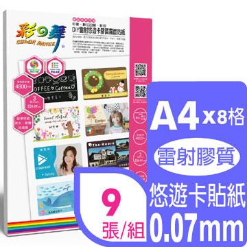 彩之舞 A4x8模 雷射悠遊卡膠質霧面貼紙*3包