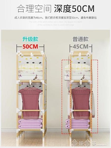 衣櫃簡易布衣櫃實木加粗鋼管加厚加固牛津布家用臥室布櫃現代簡約 西城故事
