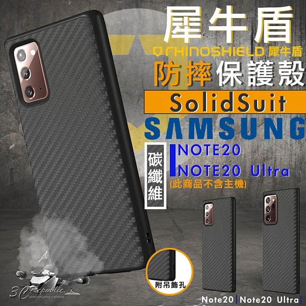 犀牛盾 Solidsuit 軍規 碳纖維 防摔殼 手機殼 保護殼 適用於Galaxy Note 20 Ultra