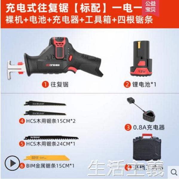 電鋸 往復鋸電動充電式戶外電鋸家用小型手持萬能鋸鋰電手鋸鋸子馬刀鋸 MKS生活主義